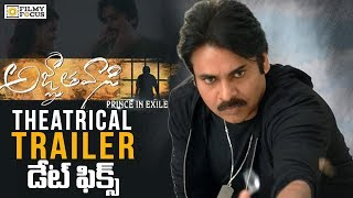 Agnathavaasi Movie Theatrical Trailer Date Fixed! | Pawan Kalyan, Keerthy Suresh