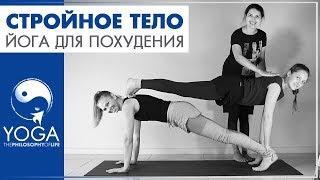 Йога для похудения  и снижения  веса.  Лучшие  упражнения  йоги  для похудения.