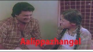 Killadi Raman - Full Malayalam Movie | Aalippazhangal 1987 | Thilakan,Sukumari