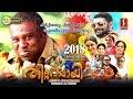 Theetta Rappai Malayalm Movie 2018 | New Malayalam Full Movie 2018 | Latest Releases 2018
