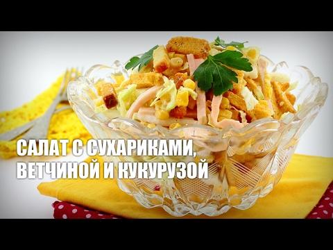 Салат с кукурузой и ветчиной рецепт