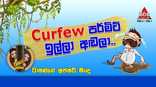 Sirasa FM Tarzan Bappa Upset Song | Curfew