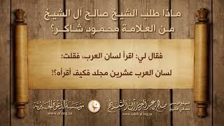 ماذا طلب الشيخ صالح آل الشيخ من العلامة محمود شاكر؟