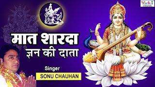 मातारानी भजन स्पेशल : मात शारदा ज्ञान की दाता : Maat Sharda Gyana Ki Daata : Sonu Chauhan