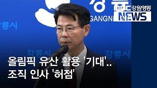 R]민선 7기 1년 강릉시정 평가 교차