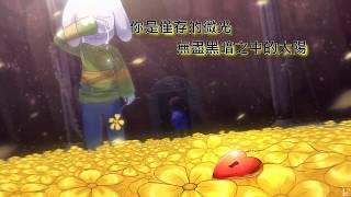 UnderTale歌曲翻譯_第二周年紀念(23人大合唱)(建議使用耳機