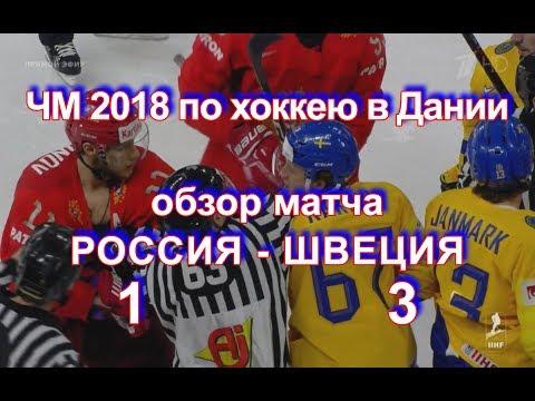 Видео IIHF Россия-Швеция 1:3. Голы. 15 мая 2018 г. ЧМ-2018 в Дании
