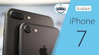 معاينة وفتح صندوق اَيفون 7 واَيفون 7 بلس - iPhone 7 Review