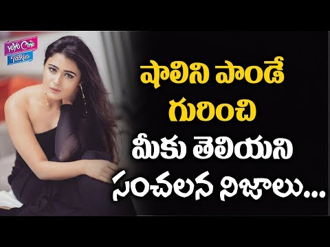 Unknown Facts About Arjun Reddy Actress Shalini Pandey | Tollywood Latest News | YOYO Cine Talkies