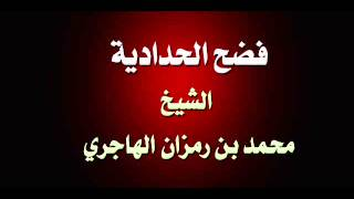 فضح الحدادية  - الشيخ محمد بن رمزان الهاجري