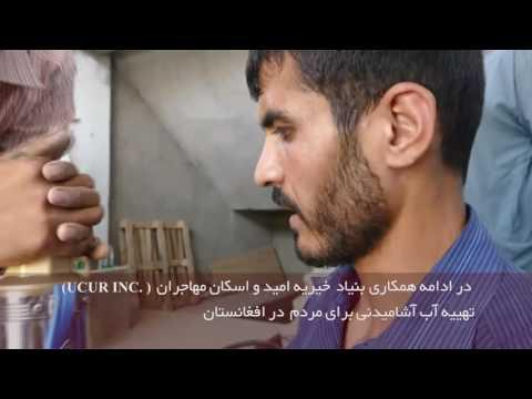 بنیاد خیریه امید و اسکان پناهندگان Omed Foundation and UCUR INC  003