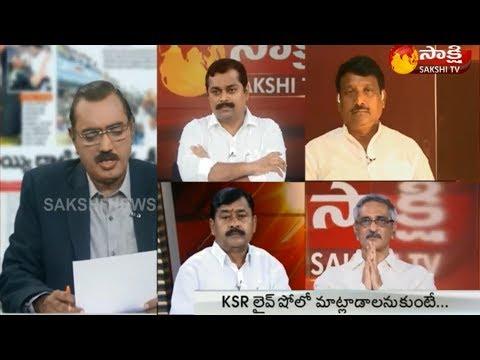 KSR Live Show: చంద్రబాబు - ఒక అబద్ధాల ముఖ్యమంత్రి.. - 4th September 2018 - Watch Exclusive