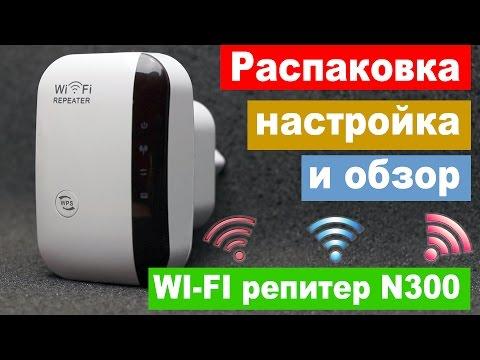 Распаковка. настройка и обзор китайского wi-fi репитера N300 менее чем за 9.99$   Китай Ё.