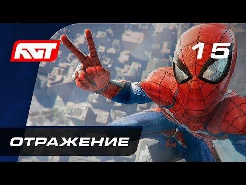 Прохождение Spider-Man (PS4) — Часть 15: Отражение