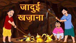 ख़ज़ाने की ख़ोज   सोने का लालच   Hindi Stories For Kids   Panchatantra Ki Kahaniya   Kahani