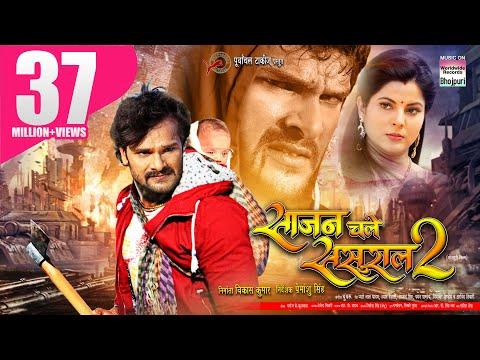 SAJAN CHALE SASURAL 2 | Khesari Lal Yadav, Smriti Sinha | FULL HD BHOJPURI MOVIE