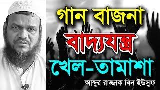 Jumar Khutba Gan Bajna by Shaikh Abdur Razzak bin Yousuf - New Bangla Waj