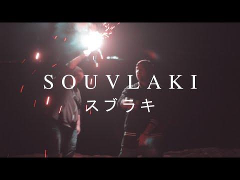 Souvlaki - Puck Redflix ft. Noz (Official Music Video) Parody