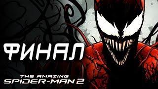 Прохождение игры новый человек паук 3 на плейстейшен 3