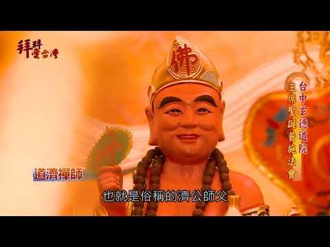 台灣-拜拜愛台灣-20131227 5/5 台中玄德道院 聖誕法會