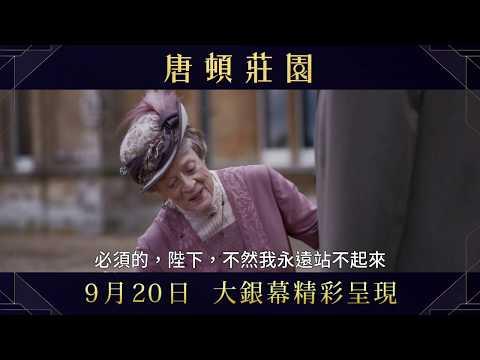 【唐頓莊園】盛事篇 - 9月20日 歡迎光臨