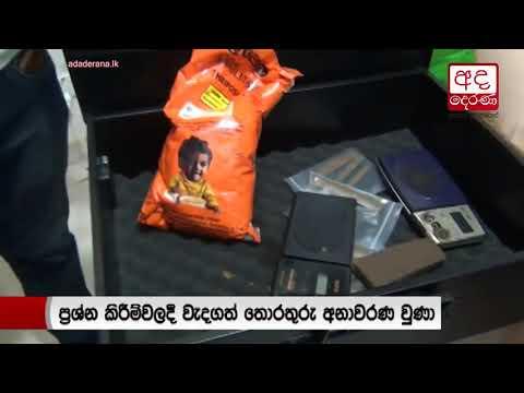 police raid hashish |eng