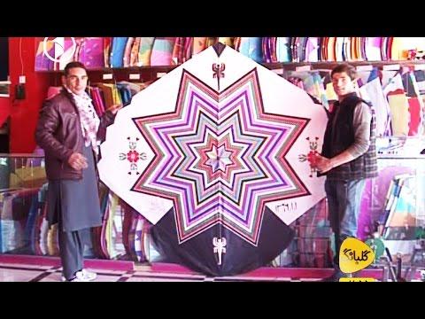 Gulbang - Kite flying - گلبانگ - کاغذپران بازی