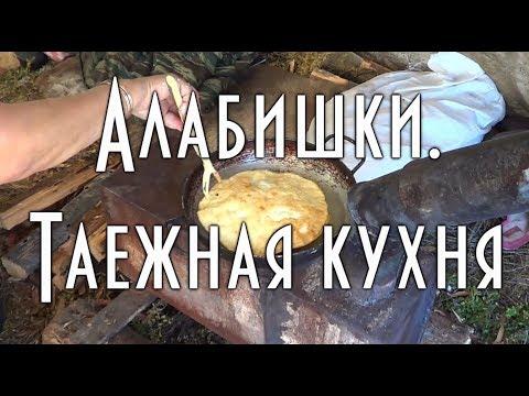 🥄 Алабишки. Таежная кухня /полный рецепт/
