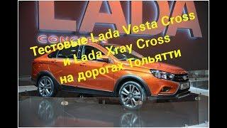 Седан Lada Vesta Cross и Lada Xray Cross замечены в Тольятти