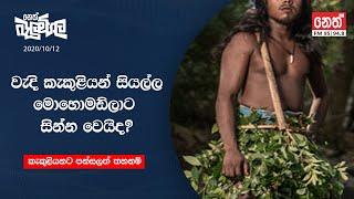 Neth Fm Balumgala | 2020-10-12