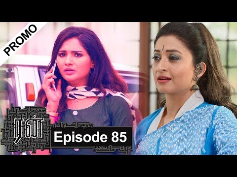 Run Promo 13-11-2019 Sun Tv Serial Online