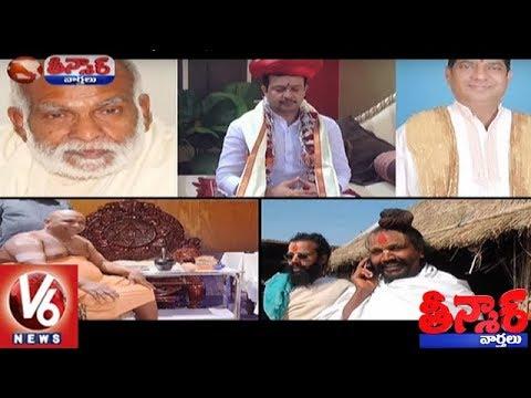 5 Babas Get Ministerial Status In Madhya Pradesh | Teenmaar News | V6 News