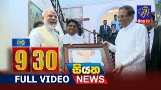 Siyatha News 09.30 PM   09 - 06 - 2019