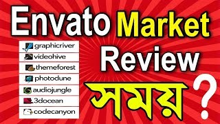 Envato Marketplace Review Times in Bangla (creative multimedia)