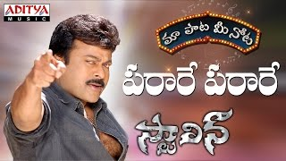 "Parare Parare Song With Telugu Lyrics ||""మా పాట మీ నోట""|| Stalin Songs || Chiranjeevi, Trisha"