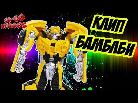 Премьера клипа БАМБЛБИ: Роботы не танцуют!