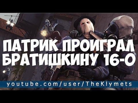 ПАТРИК ПРОИГРАЛ БРАТИШКИНУ 16-0