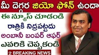 Very Latest Breaking News On Jio Phone & TRAI 2019 In Telugu Tech Adda