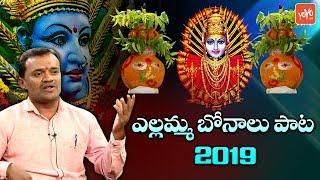 Yellamma Bonalu Special Song | Telangana Bonalu Songs 2019 | Singer Vijender