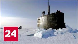 Застряли в Арктике: американские подлодки не справились со льдом - Россия 24