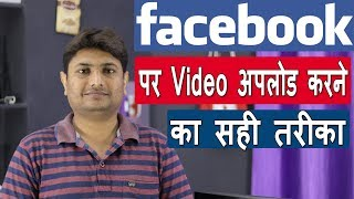 How To Upload Video On Facebook Page | Make Video Viral On Facebook