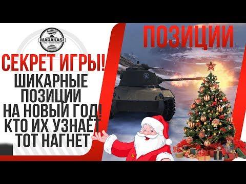 ШИКАРНЫЕ ПОЗИЦИИ НА НОВЫЙ ГОД! ВГ НЕ УБРАЛИ ИХ,ТЕПЕРЬ ТОТ КТО ИХ ЗНАЕТ БУДЕТ ИМБОВАТЬ World of Tanks
