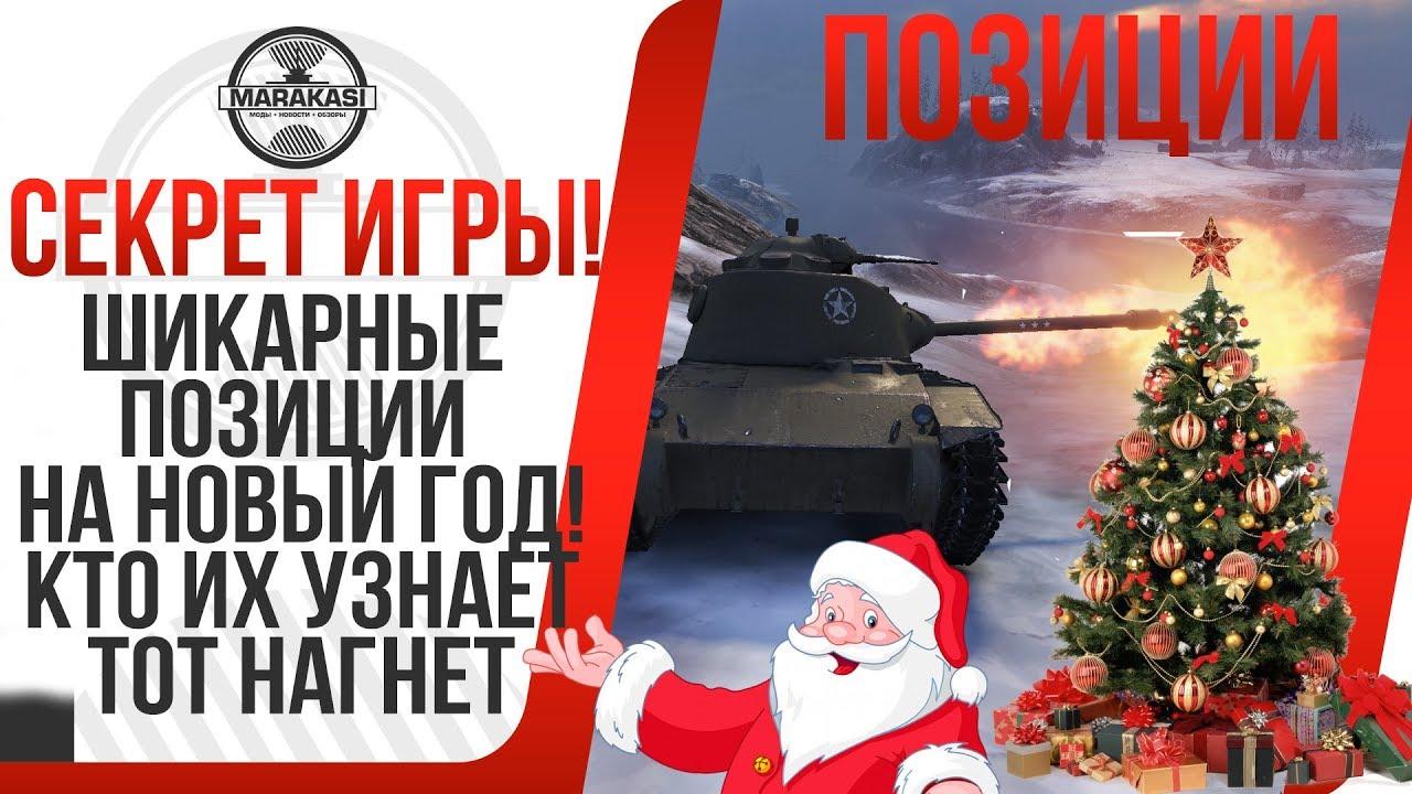 Акция ворлд оф танк на новый год