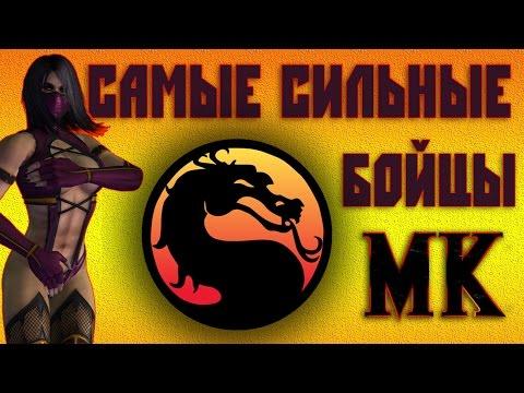 Самые сильные бойцы Мортал Комбат (Mortal Kombat)