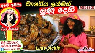 Quick Lime pickle by Apé Amma