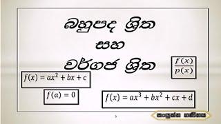 Thakshilawa - A/L Combined Mathematics (2020-10-13) | ITN