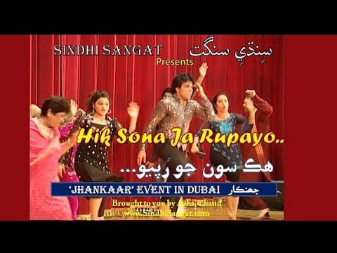 Hik Sona Jo Rupayo Laada- Www.sindhisangat video
