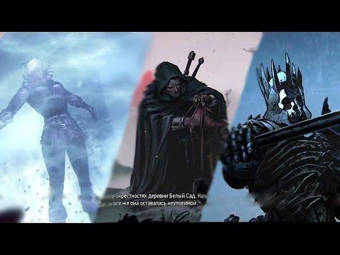 Весь сюжет Ведьмак 3 / Рассказ Лютика
