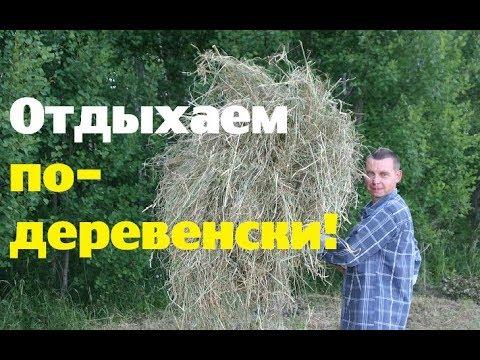 Отдыхаем по деревенски!