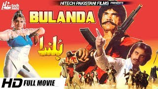 BULANDA (FULL MOVIE) - SULTAN RAHI & ANJUMAN - OFFICIAL PAKISTANI MOVIE